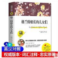 正版 英汉对照 格兰特船长的儿女们 英语大书虫 世界名著精选书籍 全套 初中小学生青少年课外阅读物中英文双语对照中文版