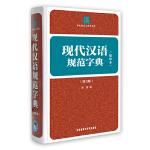 现代汉语规范字典(第3版)(缩印本)