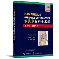 坎贝尔骨科手术学(第13版全彩色英文原版影印):第8卷 足踝外科