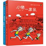 章红纯真时光系列(注音版)(套装共2册)
