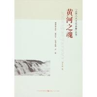 4折特惠 山西八大文化品牌丛书 黄河之魂