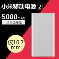 小米(MI)充电宝轻薄移动电源可定制logo刻字5000mah毫安2代锂离子聚合物电芯手机平板 银色