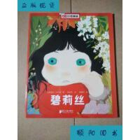 【二手旧书9成新】南方分级阅读:碧莉丝 /(法)克洛蒂尔.贝尔诺