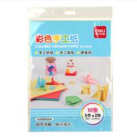 得力6436彩色手工纸 学生手工折纸 剪纸 儿童手工纸25*18cm/10张
