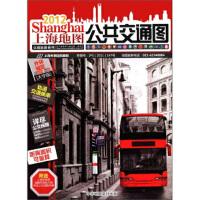上海地图 交通旅游系列:公共交通图(附放大镜+公交线路手册)