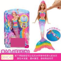 ?芭比人鱼公主儿童玩具戏水美人鱼发光娃娃女孩生日套装礼盒DHC40? 娃娃高约28cm左右