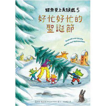 【预售】正版:《鱷魚愛上長頸鹿 5:好忙好忙的聖誕節》采實文化 正规进口台版书籍,付款后3-5周到货发出!