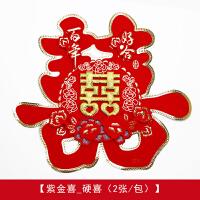 结婚用品红色喜字墙贴大门贴床头喜贴超大号剪纸双喜婚房装饰布置