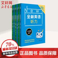 全新英语听力:初中套装7-9年级(基础版+提高版)(6册) 华东师范大学出版社