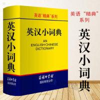 英汉小词典 便携口袋书 中小学生词典与工具书9787801035226