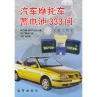 【旧书二手书9成新】汽车摩托车蓄电池333问(第二版) 云振东 9787508202358 金盾出版社