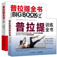 普拉提全书+普拉提训练全书全2册普拉提书籍从入门到精通瑜伽书大全初学到高手 普拉提教程瘦身塑形纤体力量训练健身瑜伽书