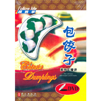 包饺子(DVD) Chinese Dumplings