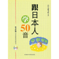 跟日本人学50音(随书附赠日本专家亲录日语学习MP3)