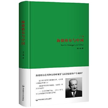 海德格尔与中国 (与韩潮的《海德格尔与伦理学问题》一同思考,刘小枫新作,一位八十年代学人对海德格尔的致敬与告别)