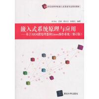 嵌入式系统原理与应用---基于ARM微处理器和Linux操作系统(修订版)
