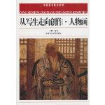 从写生走向创作人物画/中国美术院校教材