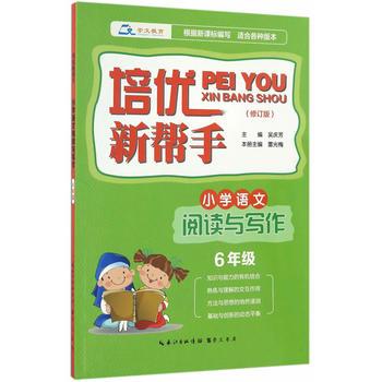 培优新帮手 小学语文阅读与写作6年级