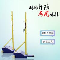 室外羽毛球网架移动式 羽毛球气排球两用网柱 便携式网架铸铁固定