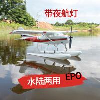 泡沫遥控飞机塞斯纳182水机 四通电动遥控航模飞机 固定翼滑翔机模型 水上飞机A
