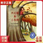 儿童情绪管理与性格培养绘本--大红帽和小灰狼:学会应对校园欺凌 (精装) 9787122300157 (美)珍妮・弗朗