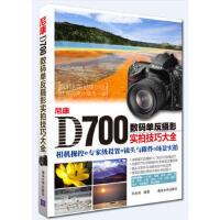 尼康D700数码单反摄影实拍技巧大全 刘永辉著 清华大学出版社 9787302302759