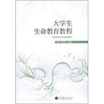 大学生生命教育教程(医药卫生类专业适用)张湘富,张丽颖9787040337181【新华书店 稀缺收藏书籍】