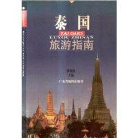 泰国旅游指南 罗斯静 广东省地图出版社 9787805224992