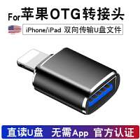 �O果otg�D接�^u�Pusb3.0接口lighting�D�Q器����iPhone手�Cipad