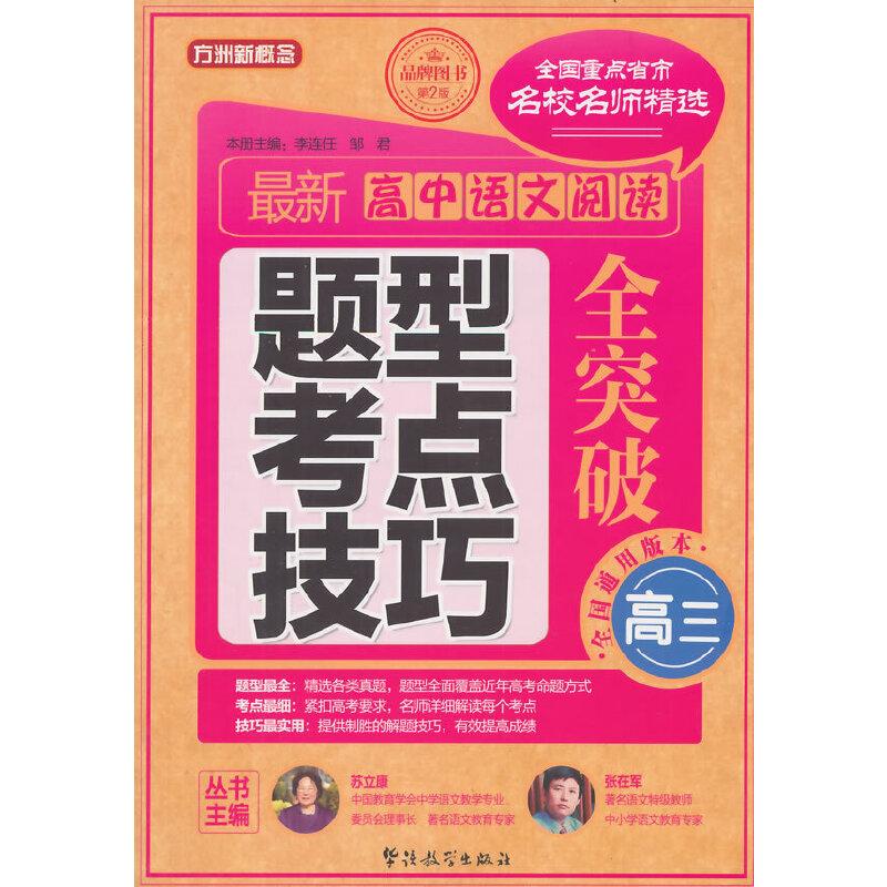 最新高中语文阅读题型、考点、技巧全突破(高三)
