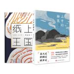 邓安庆作品(山中的糖果+纸上王国)(套装共2册)