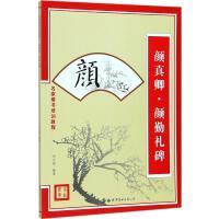 西安世图:名家楷书培训教程――颜真卿・颜勤礼碑