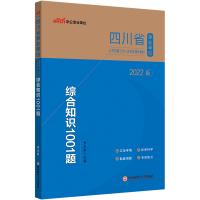 中公教育2020四川省事业单位公开招聘工作人员考试辅导教材综合知识1001题
