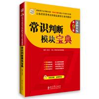 华图 2015公务员录用考试华图名家讲义系列教材:常识判断模块宝典(第9版)