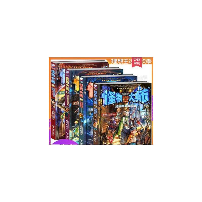 现货4册 附赠怪物对战卡 怪物大师 16命运编织者的谎言16-17-18-19泯灭的灵魂碎片 作者雷欧幻像儿童文学 7-15侦探冒险小说