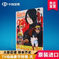 现货【深图日文】NARUTO�Dナルト�D TVアニメプレミアムブック NARUTO THE ANIMATION CHRO