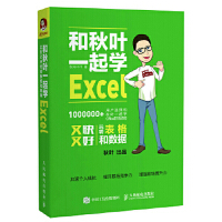 【新书店正版】 和秋叶一起学Excel 秋叶 PPT 人民邮电出版社 9787115454546