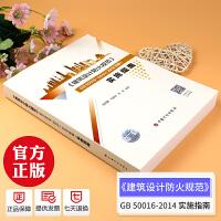 【官方正版】建筑设计防火规范GB50016-2014(2018年版)实施指南 中国计划出版社
