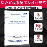 正版现货 GB50311-2016 综合布线系统工程设计规范