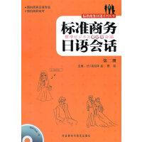 标准商务日语会话(2)(含光盘)