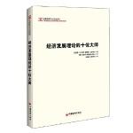 经济发展理论的十位大师(刘鹤翻译并作序,权威视角重新解读经济发展理论,研究发展问题对今天具有现实意义)