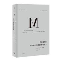 理想国译丛・日本之镜:日本文化中的英雄与恶人(NO:026)