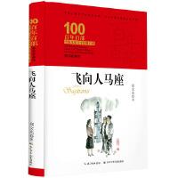 百年百部中国儿童文学经典书系・飞向人马座(精装典藏版)