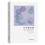 不平衡发展――自然、资本和空间的生产(文化地理学译丛)