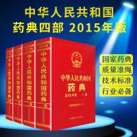 正版药典2015 中华药典全套4本中华人民共和国药典 药典一部二部三部四部全套4本2015版生物制药 化学药 中药 药