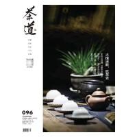 茶道杂志2017年5月 第33期 又是一年普洱收茶季 现货杂志订阅