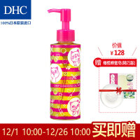 DHC橄榄卸妆油【良子喵限量版】2瓶组 120mL*2 深层清洁毛孔温和去黑头保湿眼唇脸部