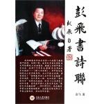 【RT3】彭飞书诗联 彭飞 中南大学出版社有限责任公司 9787548709756