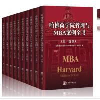 哈佛商学院管理与MBA案例全书 mba案例全集 企业管理学理论管理百科企业管理书籍现代企业公司经营管理/ 管理学理论/MBA哈佛管理学