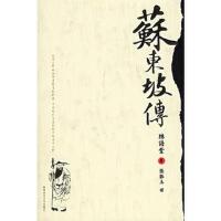 【旧书二手书8新正版】苏东坡传(林语堂著) 林语堂 9787561335017 陕西师范大学出版社
